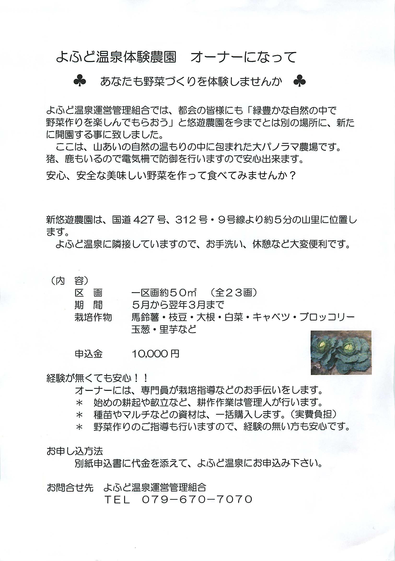 taikennouen-体験農園-アップロード用
